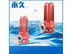 现货出售 WQAS-CB系列切割型污水污物泵壳 精密水泵配件-- 台州永久工贸有限公司