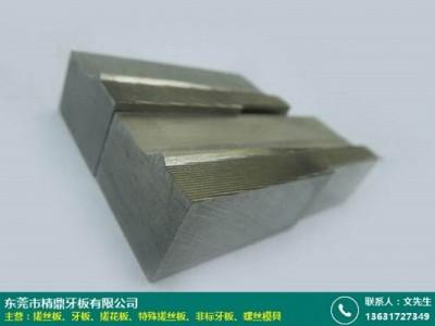 华司螺丝特殊搓丝板报价_精鼎牙板