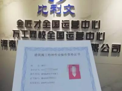 郑州哪里能办塔吊证信号工司索工证?