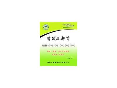 饲料添加剂粪肠球菌促消化-- 潍坊益昊生物技术有限公司