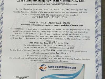 甘肃兰州质量管理体系认证怎么办 拥有优质咨询师队伍-- 甘肃恒利贞管理咨询有限公司