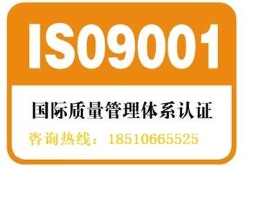 ISO9001质量管理体系认证 环境管理体系认证等加急办理-- 北京高峰达国际知识产权代理有限公司