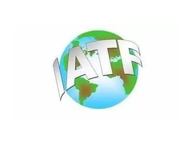 IATF16949认证,质量体系辅导,咨询,认证,质量管理工具培训,提供一站式质量体系认证服务