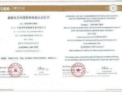 南京际标质量认证咨询有限公司做体系认证的优势-- 南京际标质量认证咨询有限公司