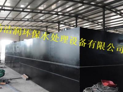 新民污水处理成套设备-生活污水处理设备-- 潍坊洁润环保水处理设备有限公司