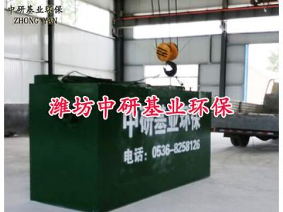 潜江天门地埋式医院污水成套处理设备-- 潍坊中研基业环境工程有限公司