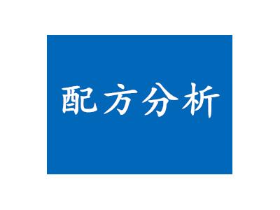 常熟市油墨检测全成分分析检测中心-- 江苏广分检测技术有限公司
