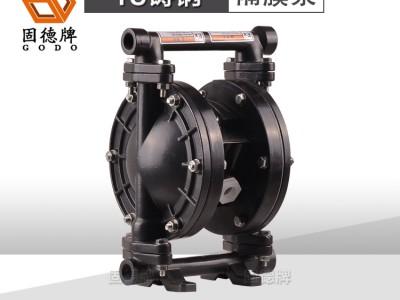 油墨用QBY3-15G固德牌气动隔膜泵 铸钢四氟QBY3-15GFFF固德牌隔膜泵