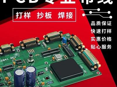 深圳PCB打样smt贴片加工-- 深圳市快客电路有限公司