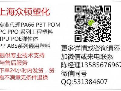 聚酰胺尼龙66-- 上海众顿塑化有限公司