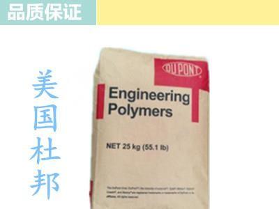 聚酰胺66树脂美国杜邦11C140 矿物增强40%-- 深圳市炬泓新材料有限公司
