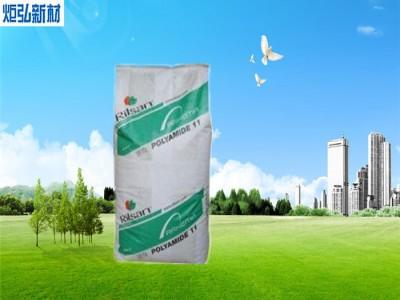 供应PA11/法国阿科玛/BMV O TL聚酰胺11现货-- 广州市炬泓化工科技有限公司